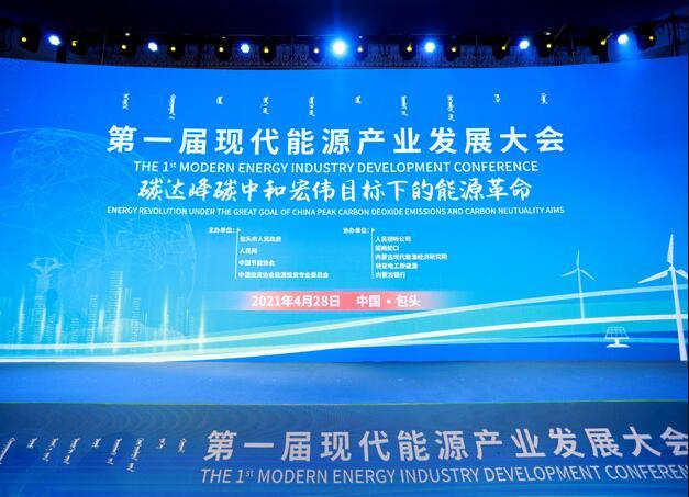 第1届现代能源产业发展大会4月28日开幕