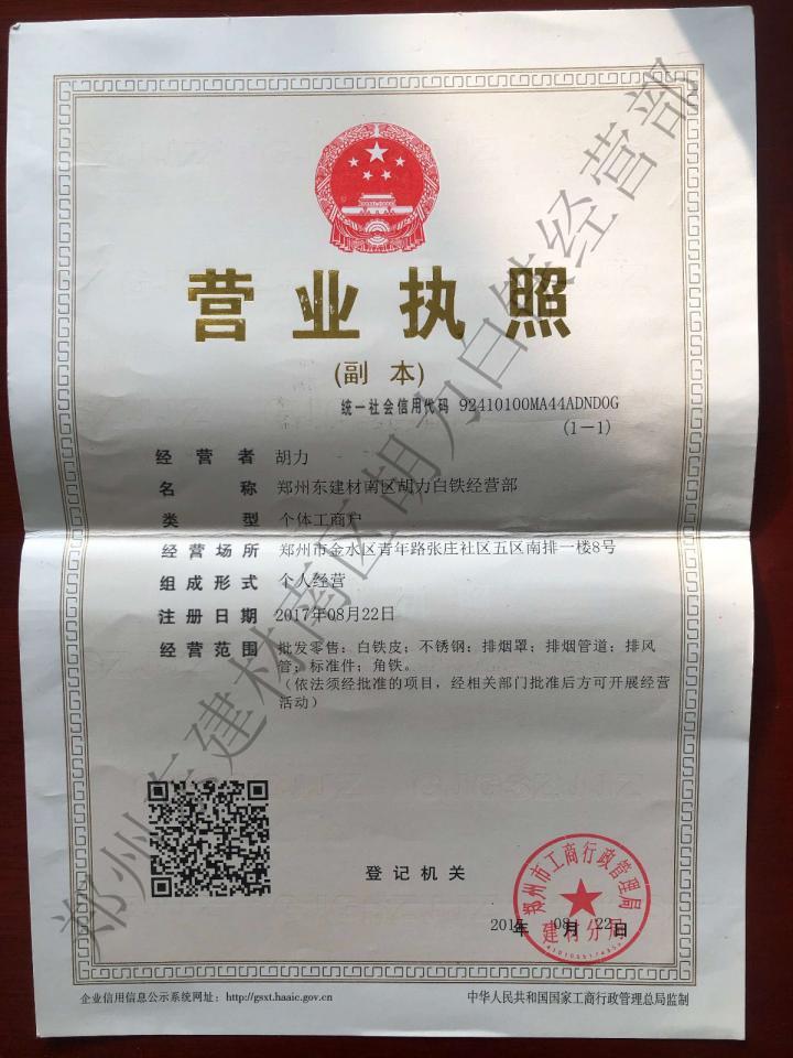 郑州胡力白铁营业执照