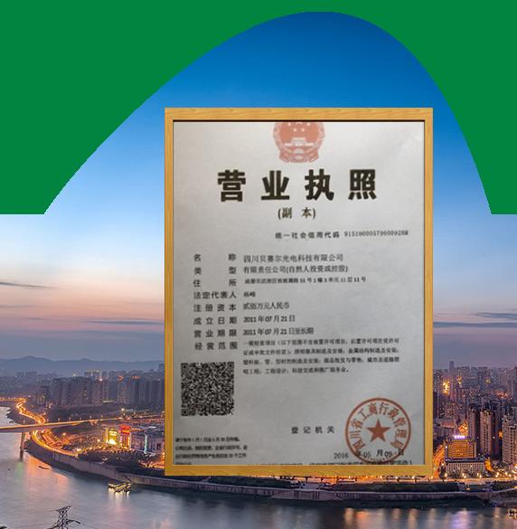 四川贝赛尔光电科技有限公司