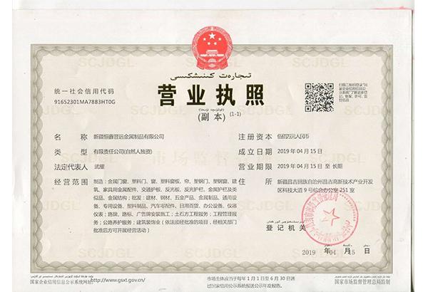 新疆恒鑫晋远金属制品有限公司营业执照