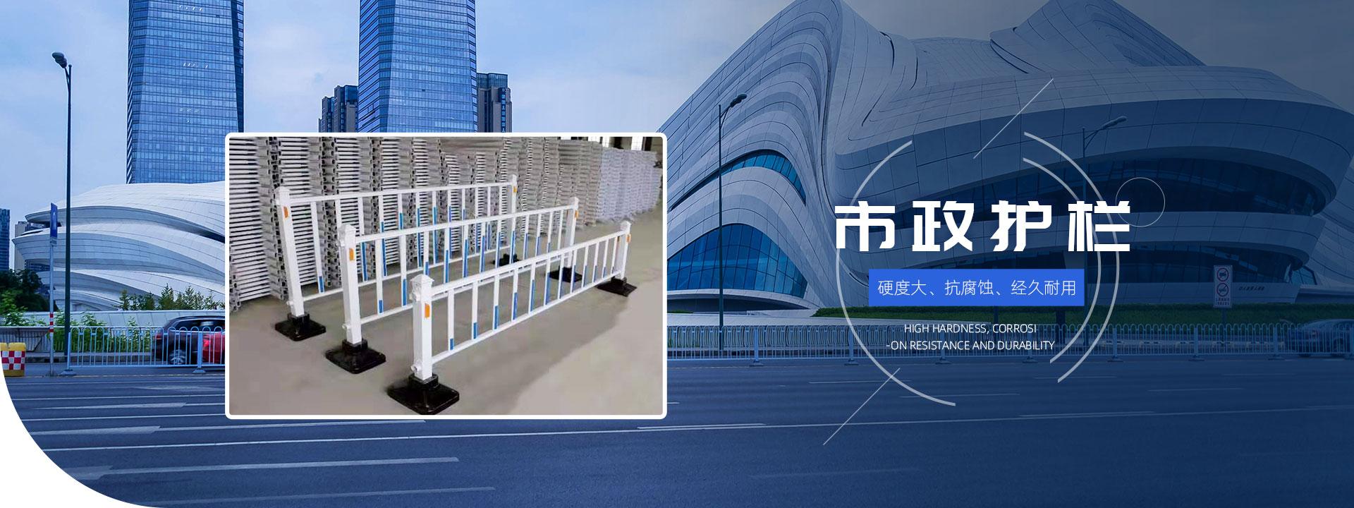 新疆市政护栏