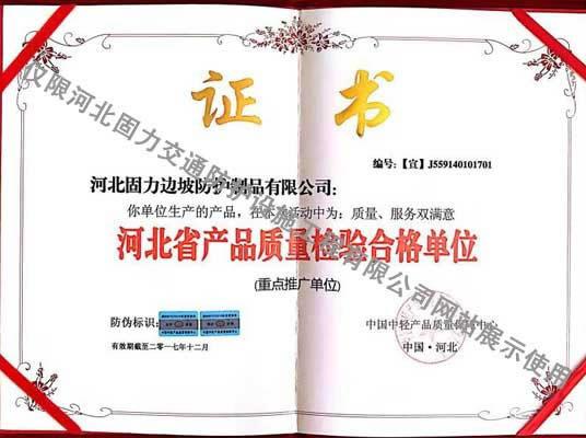 河北省产品质量检验合格单位