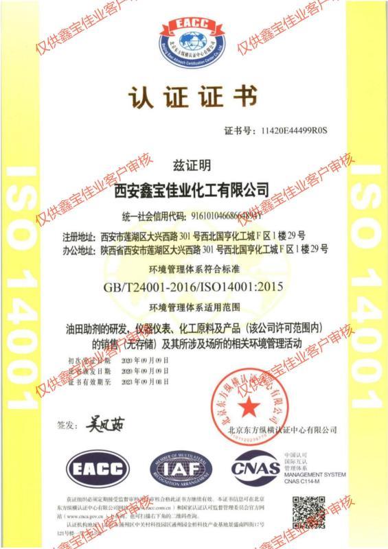 企业信用登记证书-AAA级企业