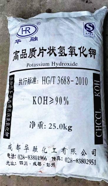 氫氧化鉀合作