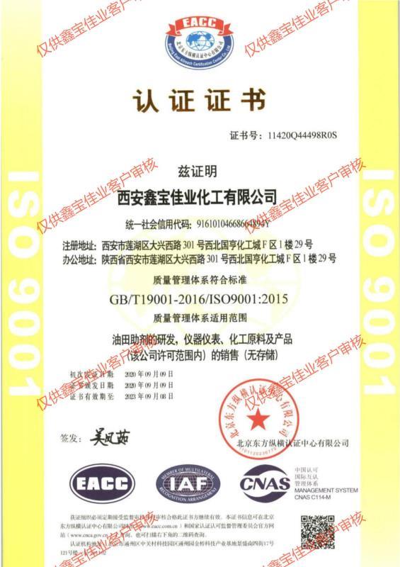 ISO9001國際質量管理體系認證證書
