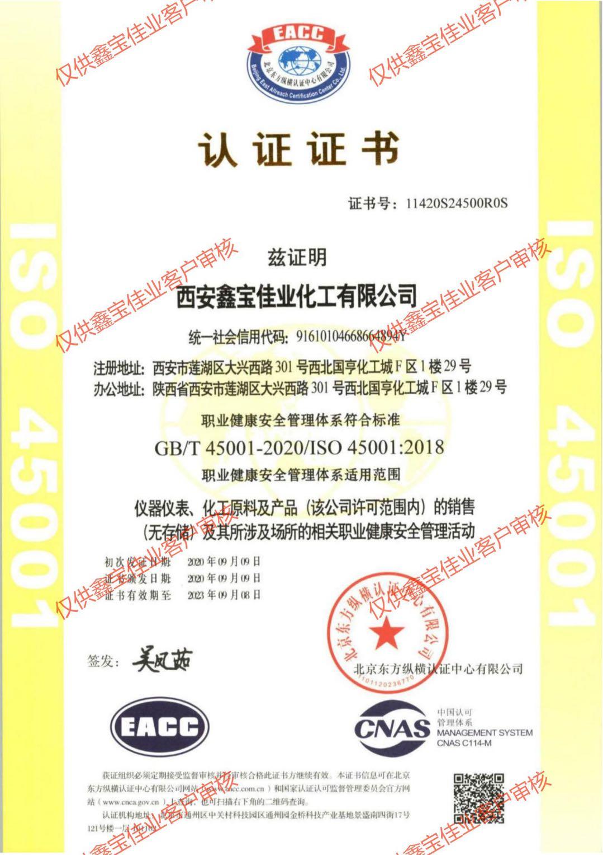 ISO45001職業健康安全管理體系認證證書