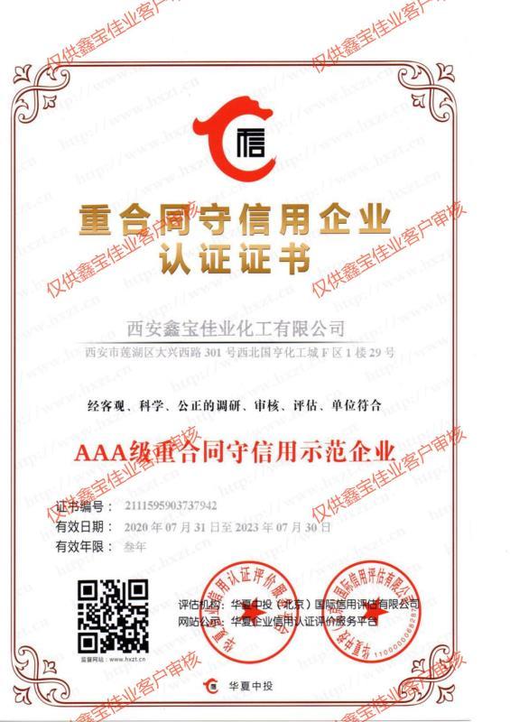 重合同守信用企業認證證書