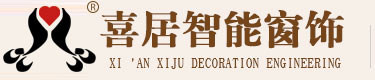 西安喜居装饰工程有限公司
