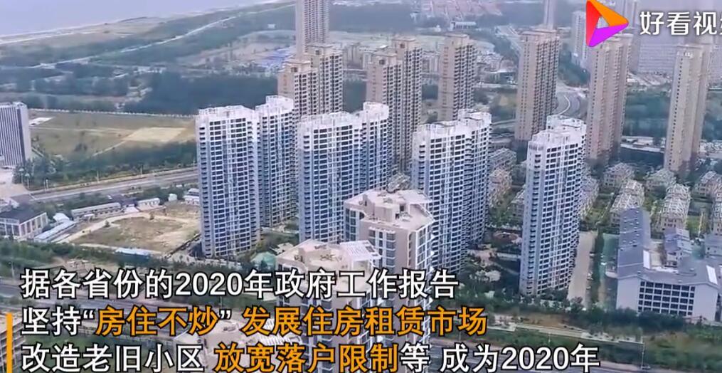 """央行:坚持""""房住不炒""""定位 加大住房租赁金融支持力度"""