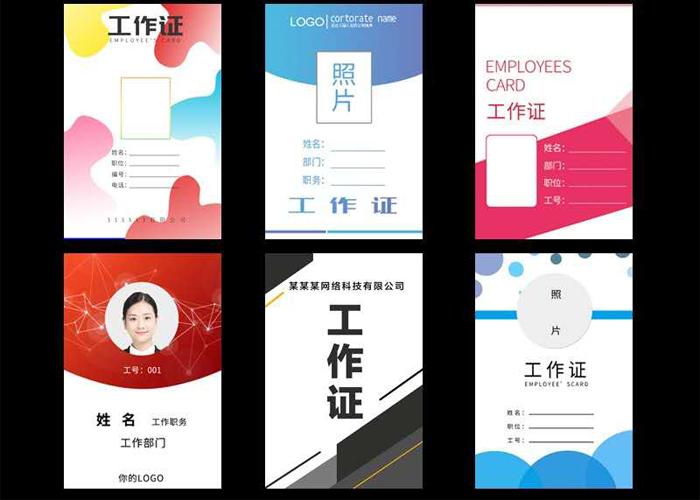 安庆工作证标示标牌设计