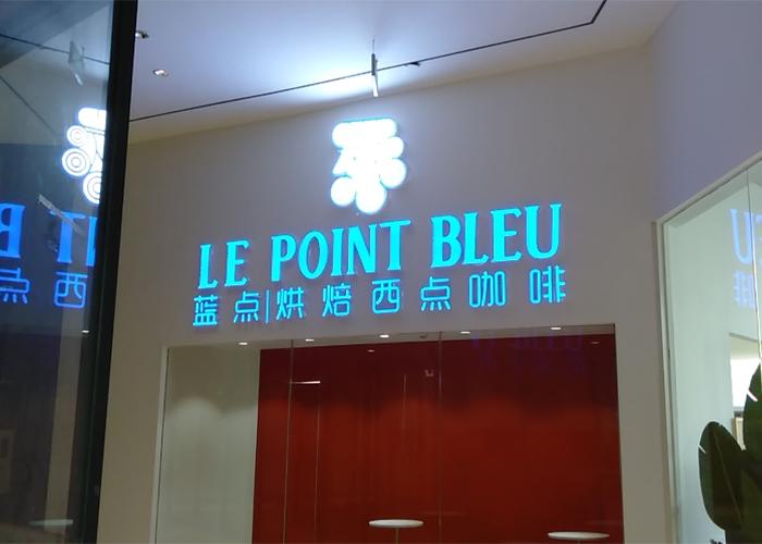 安庆蓝点烘焙-发光字