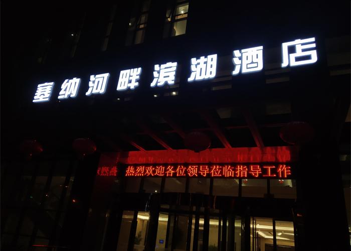 发光字安装-塞纳河畔酒店门头字