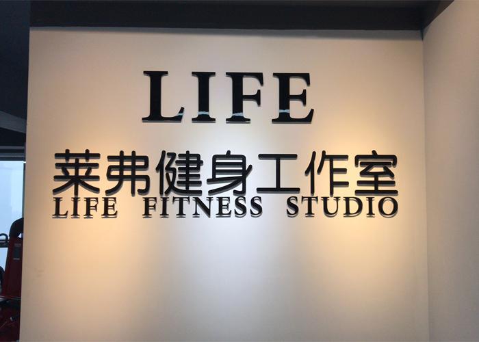 莱弗健身背景墙制作