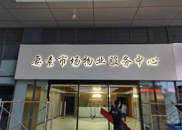 物业服务中心门头安装