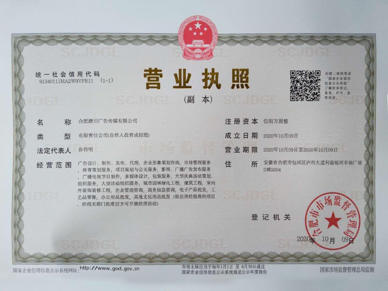 捷川广告营业执照