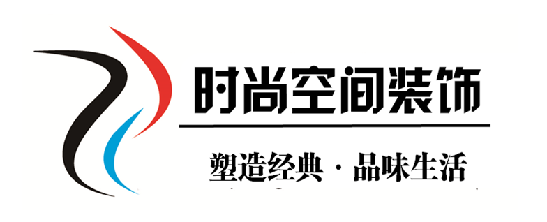 宁夏时尚空间装饰工程有限公司