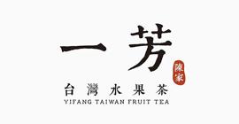 银川一芳水果茶