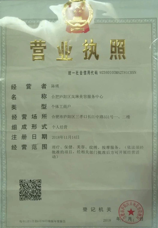 岚琳美容服务营业执照