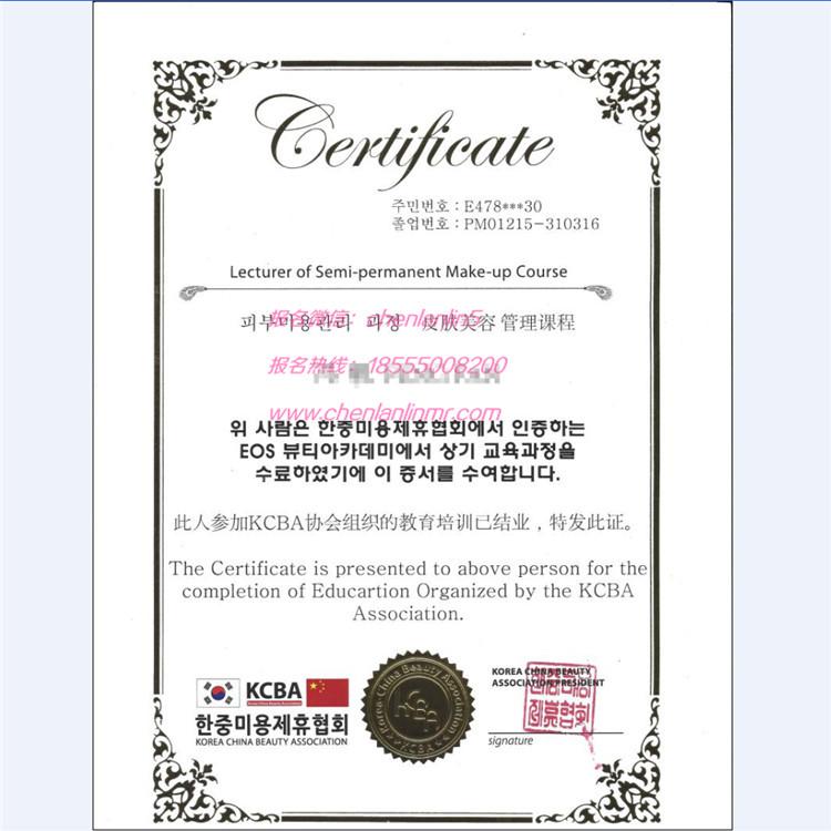 KCBA证书