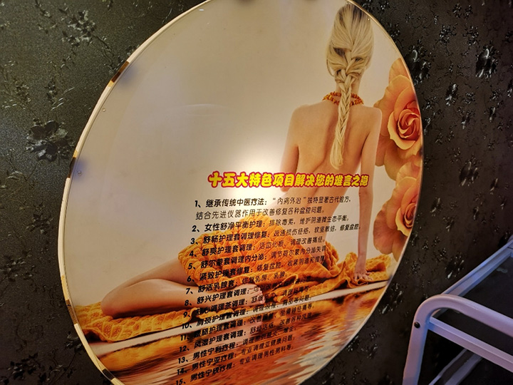 岚琳美容服务中心