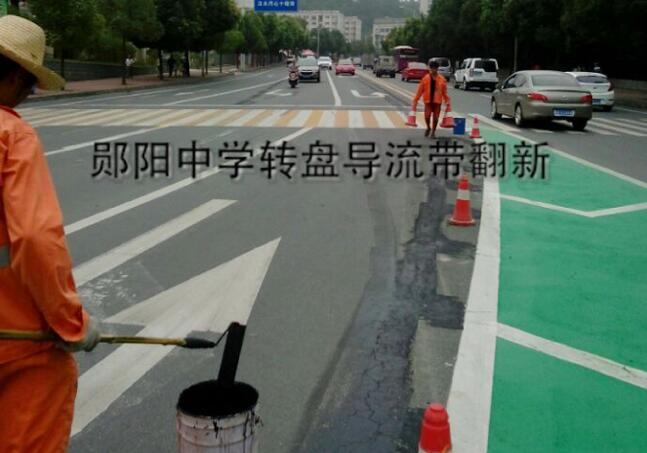 郧阳中学转盘道路标识标牌翻新