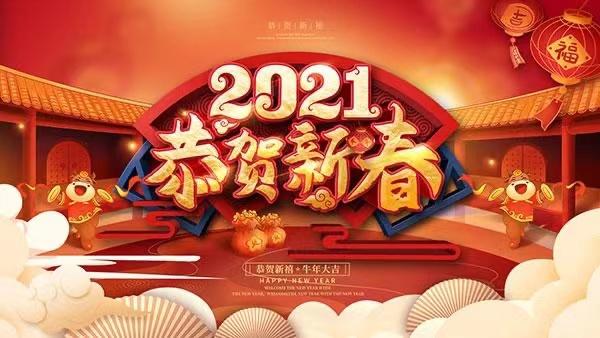 辞旧迎新,贺牛年!广东百一照明科技有限公司恭贺大家:新年快乐!万事如意!