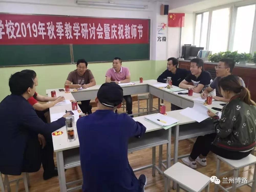 博路学校举办2019年秋季教学研讨会喜庆教师节