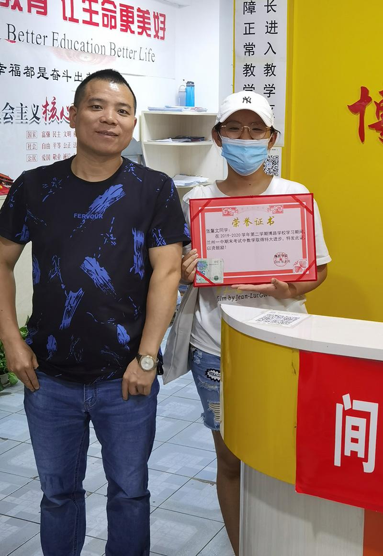 王馨文同学在兰州一中期末考试中数学取得特大进步