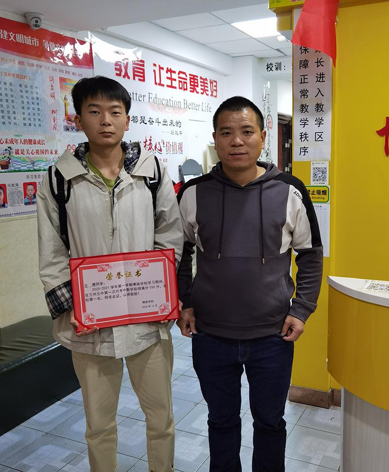 王博同学兰州五中月考数学取得满分(150分)