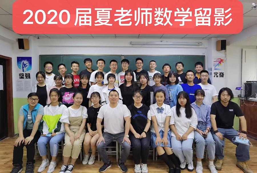 2020届夏老师数学留影