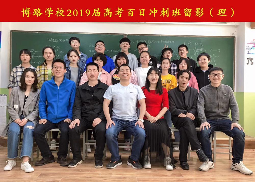 博路学校2019届高考百日冲刺班留影(理科)
