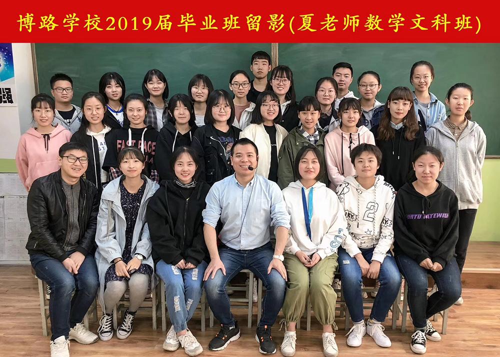 博路学校2019届毕业班留影(夏老师数学文科班)