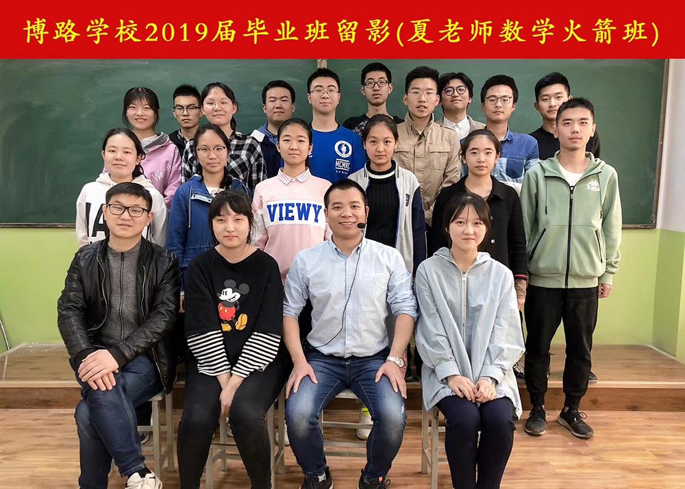 博路学校2019届高毕业班留影(夏老师数学火箭班)