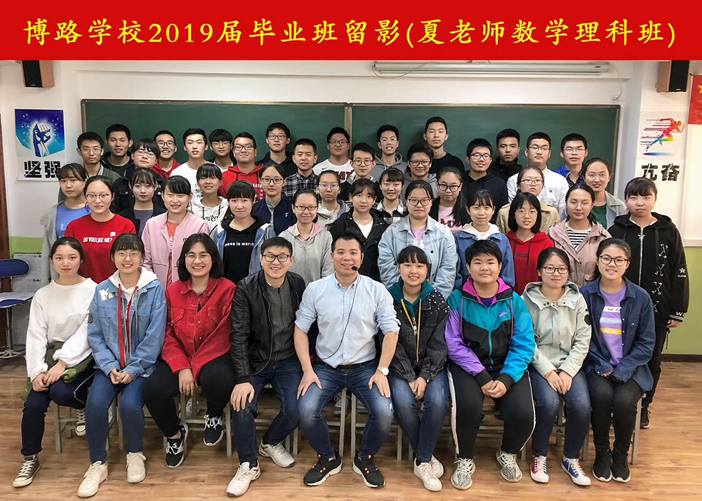 博路学校2019届毕业班留影(夏老师数学理科班)