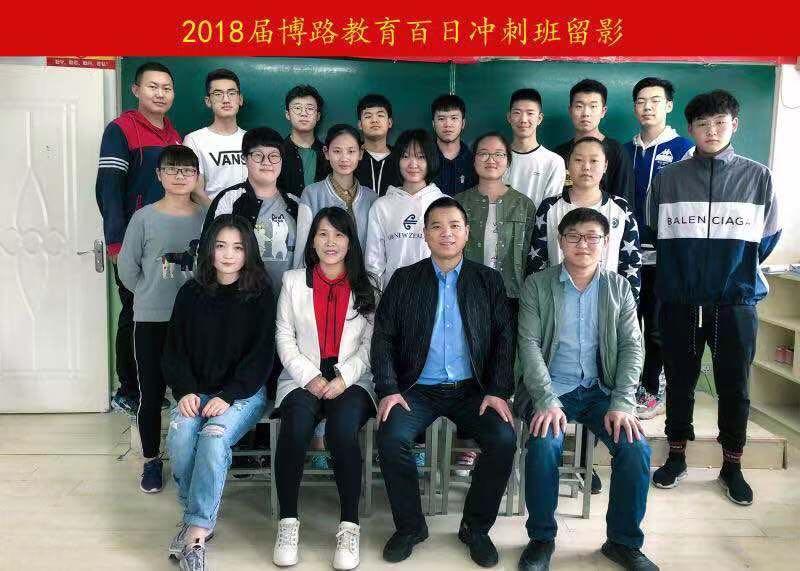 2018届博路教育百日冲刺班留影