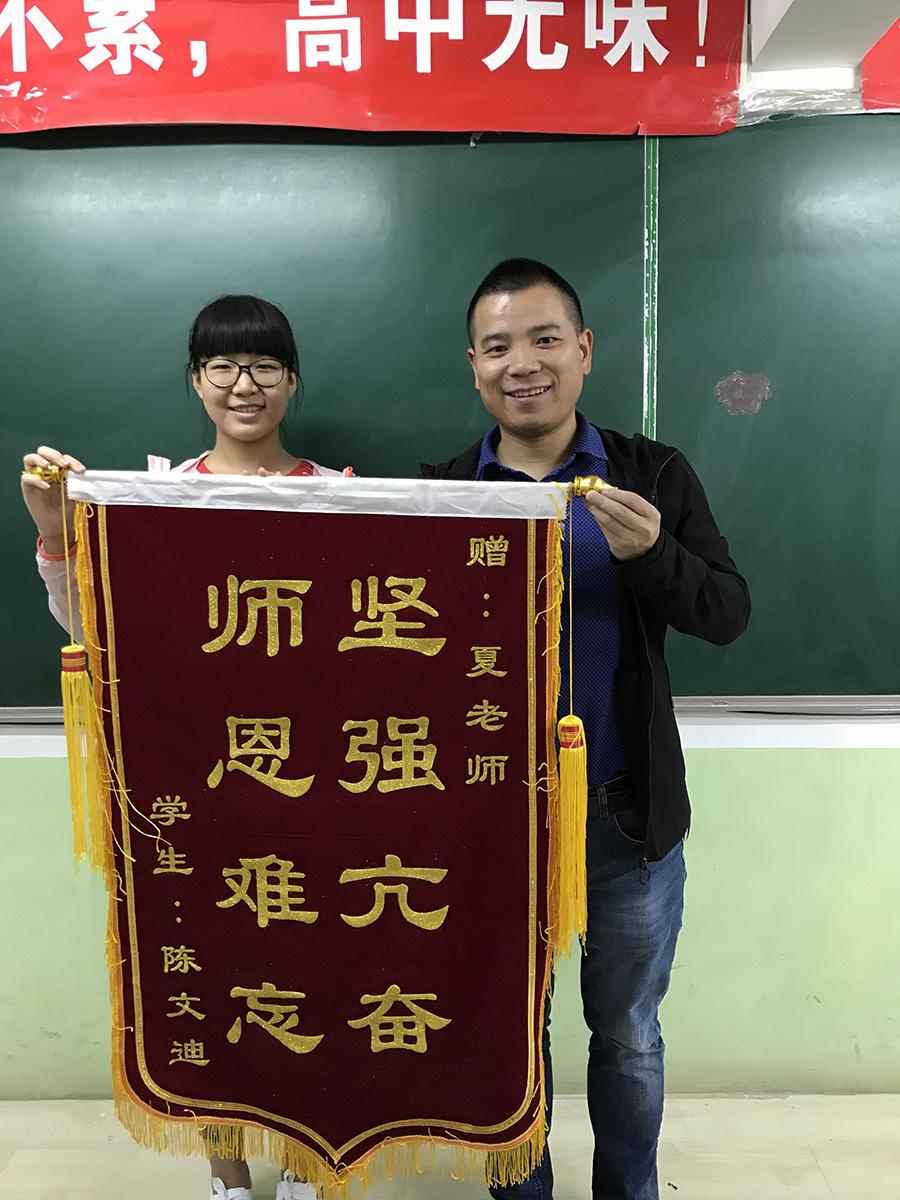 铁一中陈文迪被四川大学录取