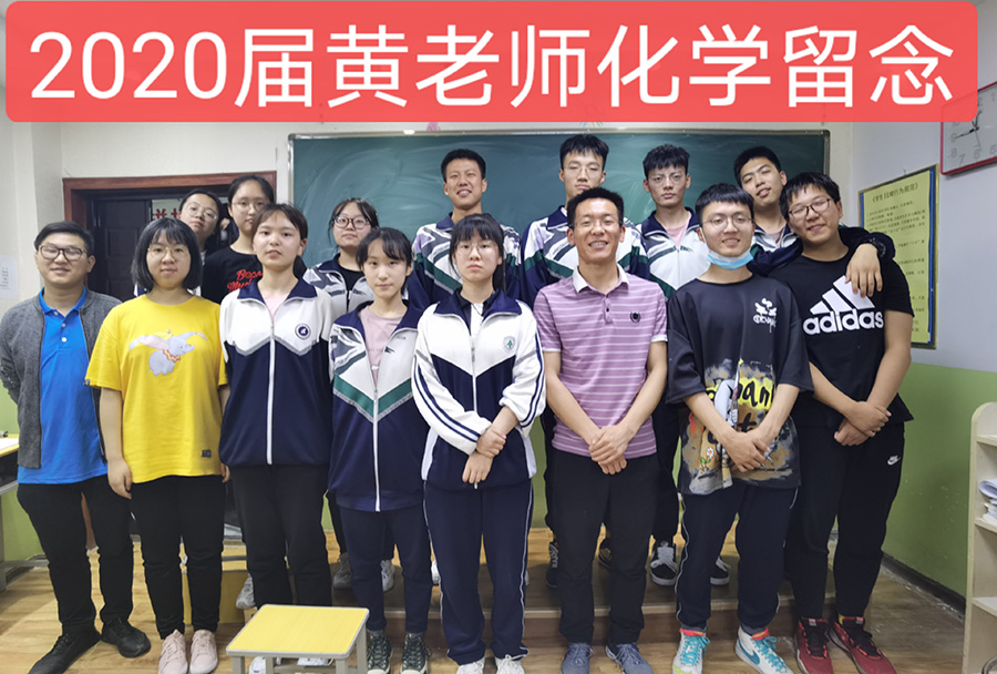 2020届黄老师化学留影