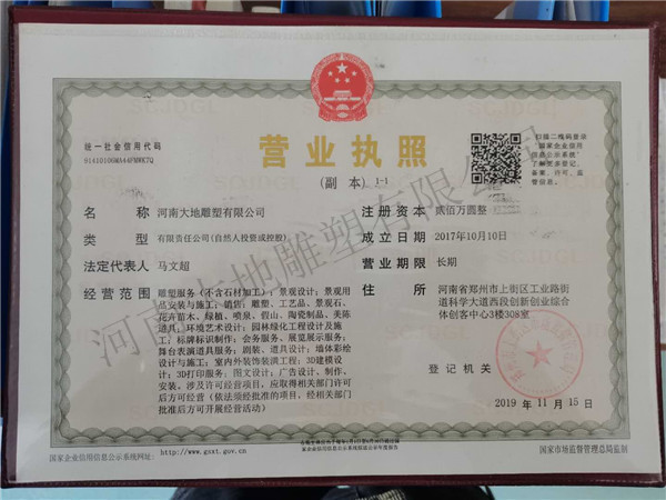河南大地雕塑公司营业执照