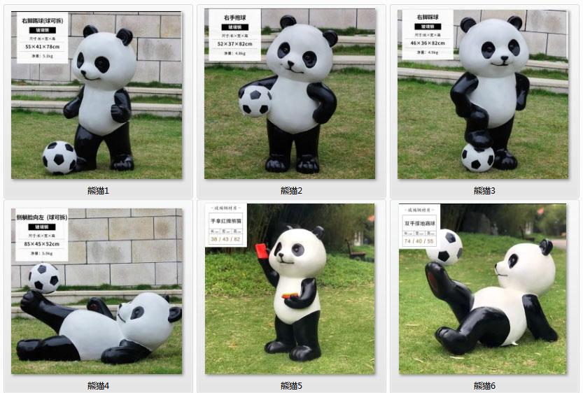 熊猫雕塑造型选择