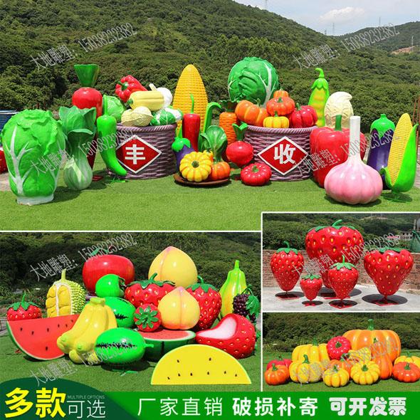 仿真水果蔬菜摆件户外玻璃钢植物雕塑园林景观装饰品草莓苹果摆件