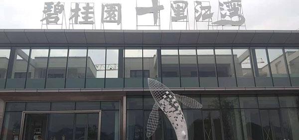 湖北碧桂园不锈钢镂空鲸鱼雕塑