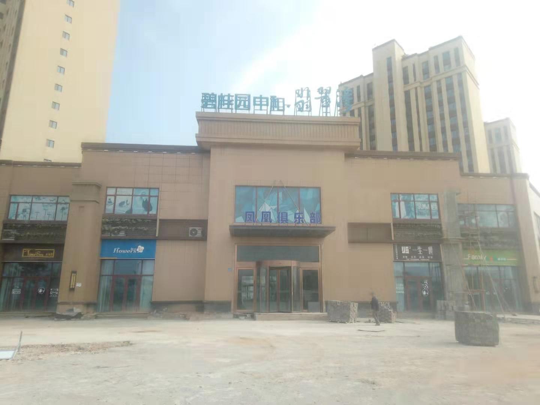 国宏消防维保-住宅类-碧桂园