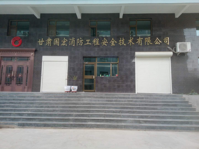 国宏消防门头