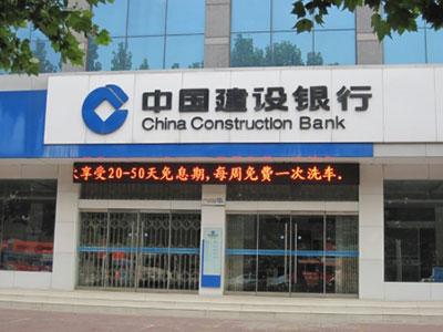 国宏消防维保-企业类-建设银行