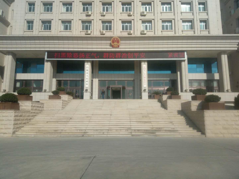 国宏消防维保-党政机关-市政府