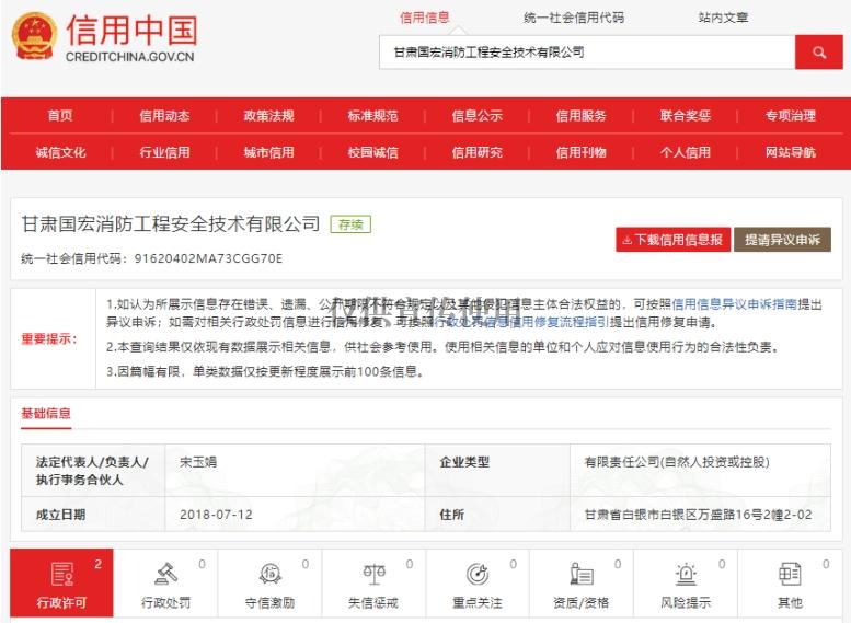 伟德国际官方app下载安卓版维保资质3