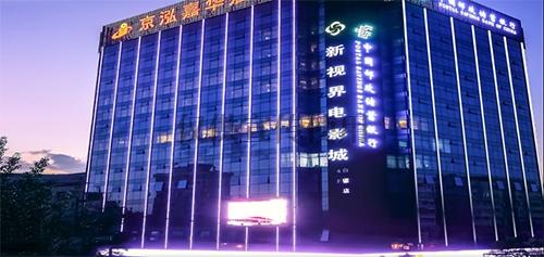 伟德安卓app下载伟德国际官方app下载安卓版维保-酒店类-京泓嘉华酒店