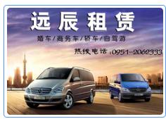 银川租车公司