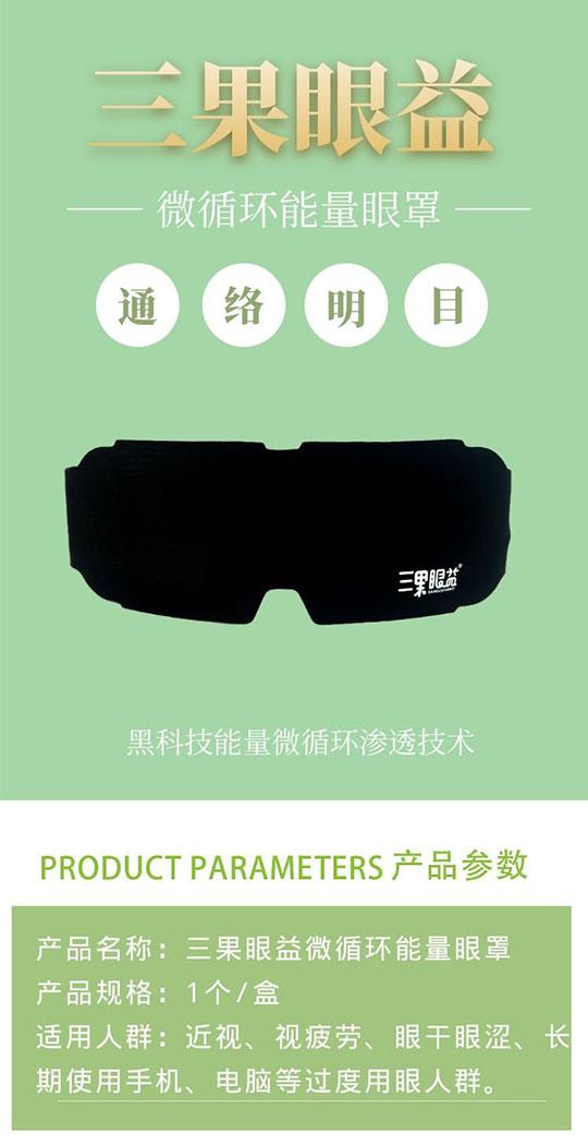 三果眼益微循环能量眼罩