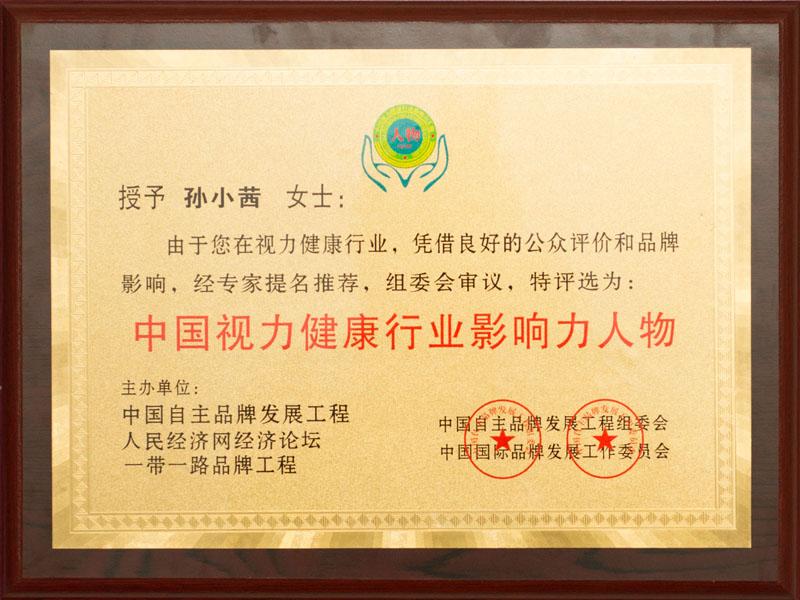 中国视力健康影响力人物